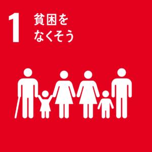 SDGsゴール1