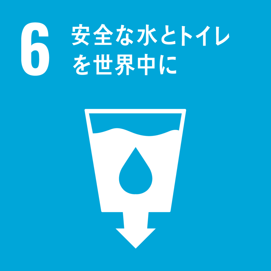 SDGsゴール6