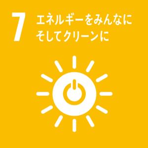 SDGsゴール7