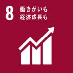 SDGsゴール8