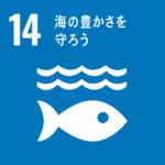 SDGsゴール14