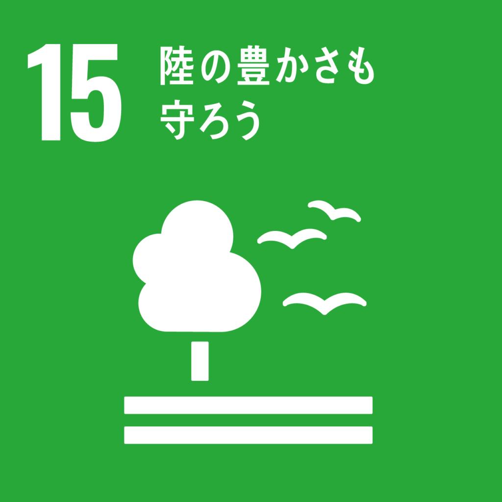 SDGsゴール15