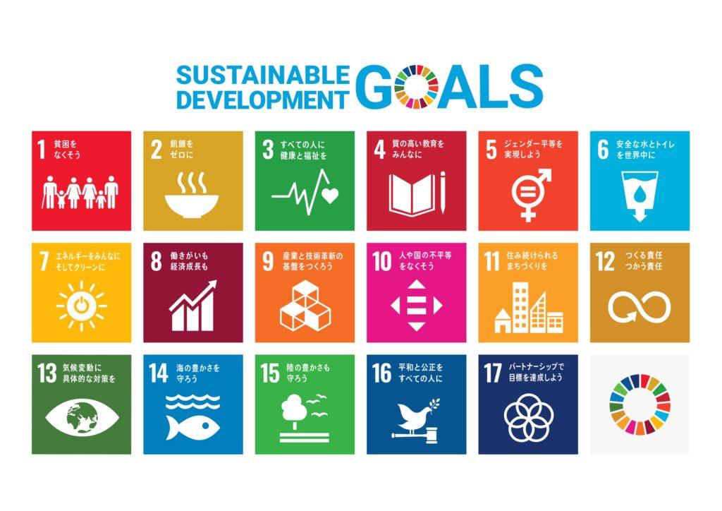 SDGsロゴ一覧