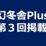 幻冬舎Plus第3回掲載