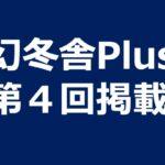 幻冬舎Plus第4回掲載